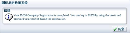 如何注册IMDS